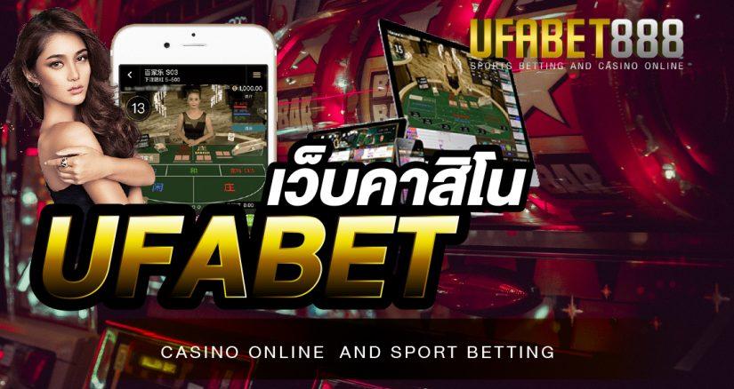 เว็บคาสิโน UFABET เปิดประสบการณ์ใหม่ สำหรับการเล่นพนันออนไลน์ในปัจจุบัน